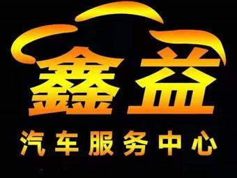 鑫益汽车服务中心