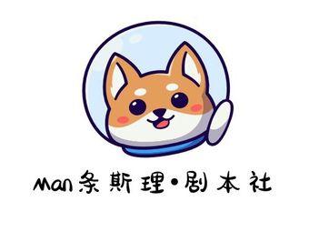 MAN条斯理•剧本社