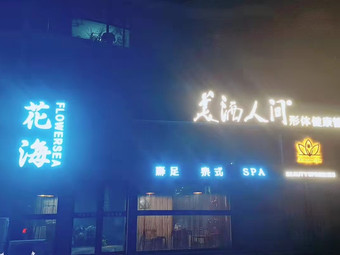 花海Flower sea释足泰式Spa