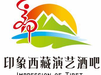 印象西藏演艺酒吧