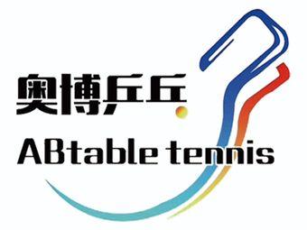 山西奥博乒乓球连锁俱乐部(恒大华府店)