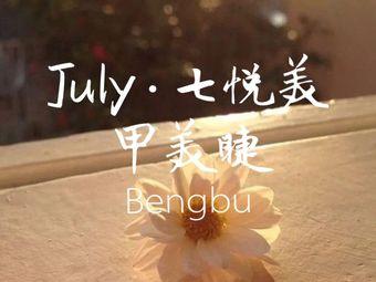 July·七悦美甲美睫