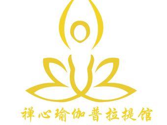 禅心瑜伽(万达店)