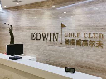 爱德威高尔夫俱乐部