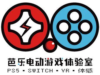芭乐电动游戏体验室PS5·SWITCH·VR·体感(人民路店)
