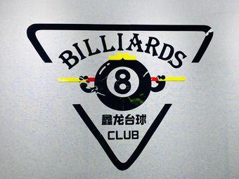 鑫龙台球俱乐部