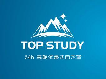 TOP STUDY24h高端沉浸式自习室