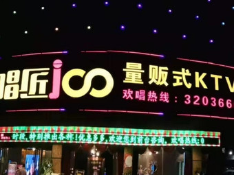 唱匠100量販式KTV(基隆店)
