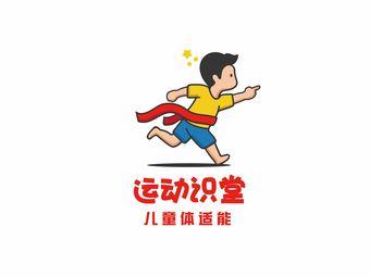 运动识堂儿童体能馆(国兴店)