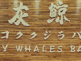 Grey Whale 灰·鲸Bar