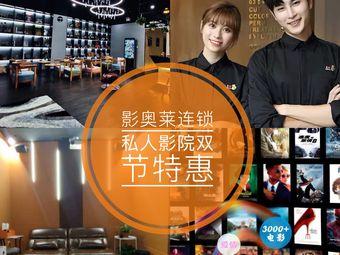 影奥莱杜比音效4D私人影院(百子湾四惠店)