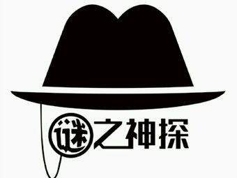谜之神探剧本杀沉浸式体验馆
