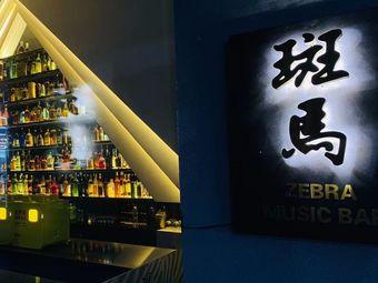 斑马音乐酒吧