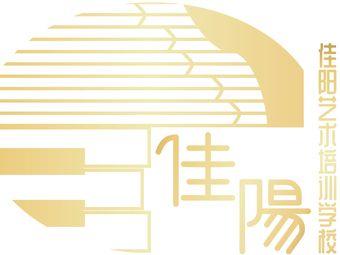 佳阳艺术培训学校