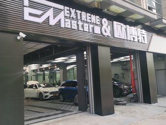 Extreme Master&欧博特(滨江店)