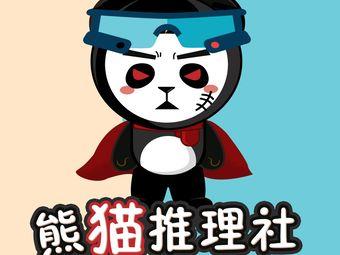 熊猫推理社·沉浸式剧本杀狼人杀(VR店)