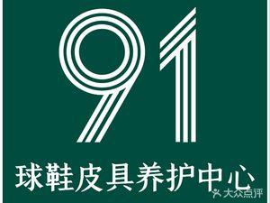 91球鞋皮具养护中心