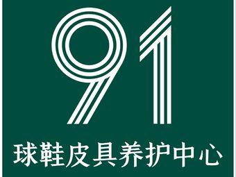 91球鞋皮具养护中心(晋江百捷店)