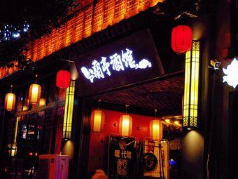 兰芳酒吧·兰亭酒馆(水岸店)
