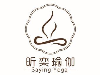 昕奕Saying瑜伽健康管理中心