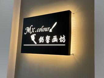 Mx·colour銘馨画坊