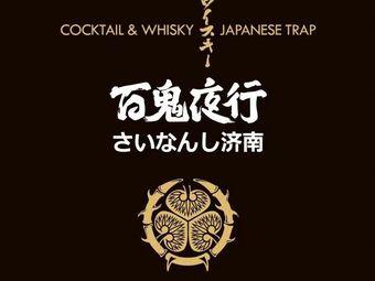 百鬼夜行Trap Cocktail&Whisky