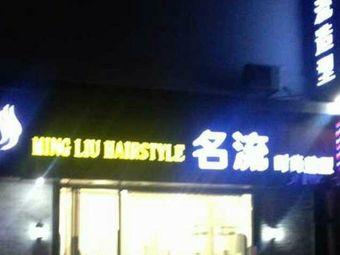 名流造型(金桥店)