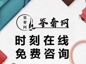 鉴奢网奢侈品回收寄卖鉴定中心(昆明店)