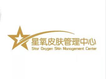 星氧皮肤管理中心
