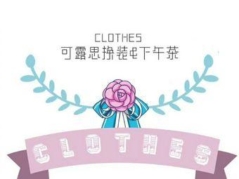 clothes可露思换装&下午茶