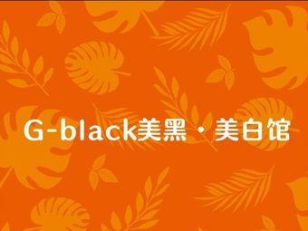 G-black美黑•美白馆