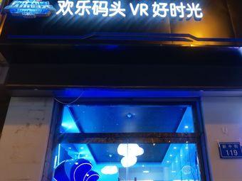 欢乐码头VR好时光