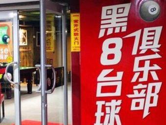 黑8台球俱乐部(西下关街店)