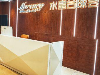 Mercury水星台球会
