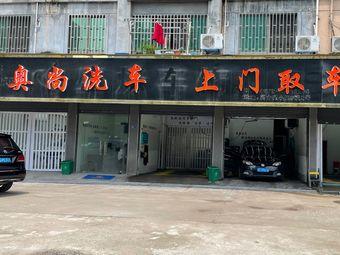 奥尚洗车(文荣店)