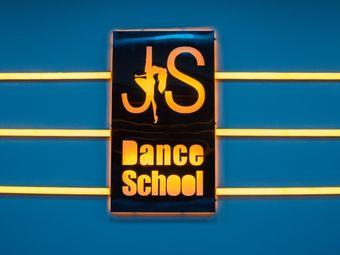 JS舞蹈(南通凤凰文化广场店)