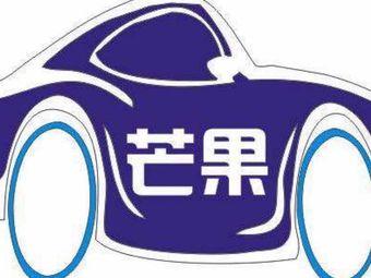 鞍山芒果汽车租赁有限公司