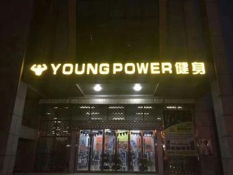 Young Power健身俱乐部
