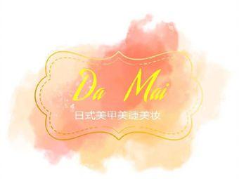 D.M日式美甲美睫工作室(长安万达店)