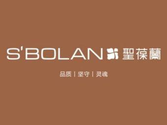 S'BOLAN圣葆兰皮肤管理中心(仙仙美健院店)