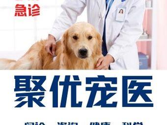 贝宠萌·聚优宠物医院(吴江吾悦总院)