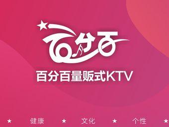 百分百量贩KTV(泰山路新装店)