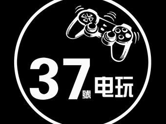 37号电玩社