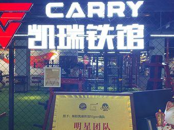 Carry凯瑞专业健身私人定制训练馆(梅西店)