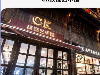 CK纹饰艺甲馆(管仲店)