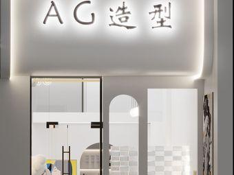 AG造型(海宁长埭路店)