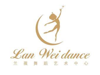 兰薇舞蹈艺术中心(万达校区)