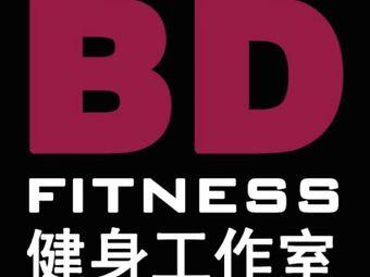 BD Fitness健身工作室