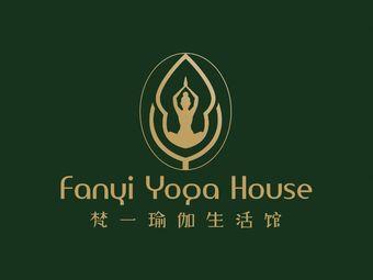 梵一瑜伽(九洲店)