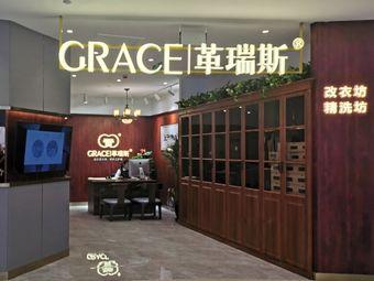 Grace革瑞斯(革瑞斯哈尔滨店)
